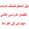 دليل المعلم مهارتي في القراءة الجزء الثاني لمادة اللغة العربية للصف السادس