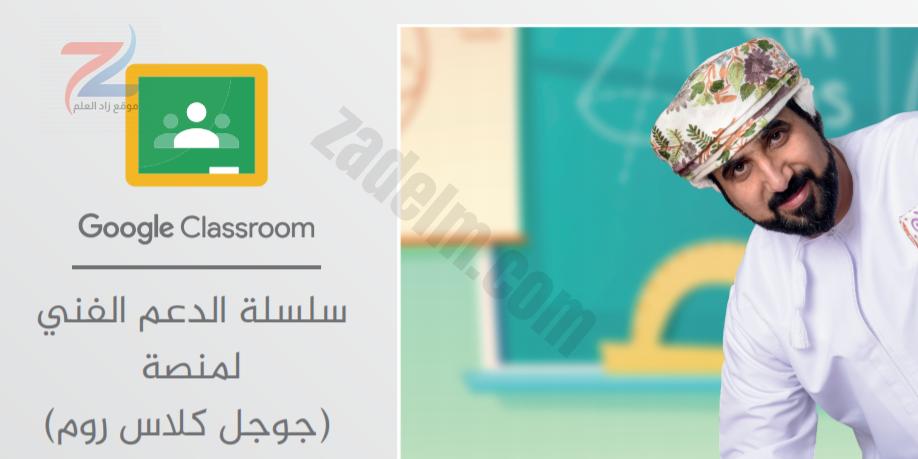 دليل الدعم الفني لمنصة جوجل التعليمية التعليمية سلطنة عمان