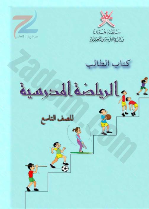 كتاب الرياضة المدرسية للصف التاسع سلطنة عمان