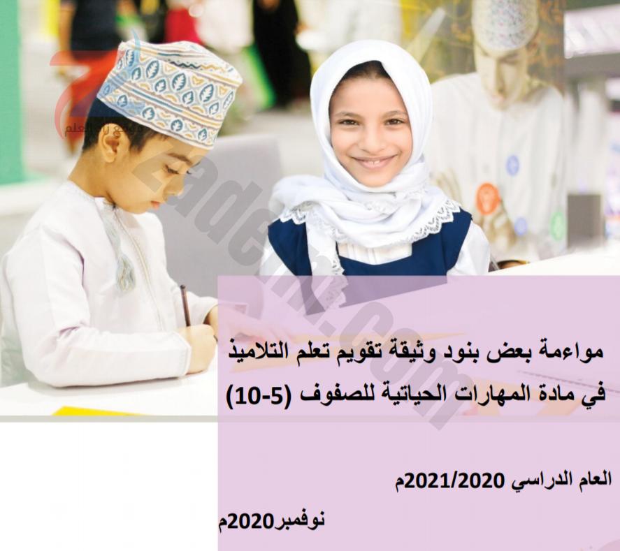 وثائق تقويم تعلم الطلبة لمدارس سلطنة عمان  2020-2021