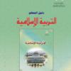 دليل التربية الإسلامية للصف السادس الأساسي