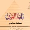 كتاب الخط العربي للصف السابع منهج سلطنة عمان