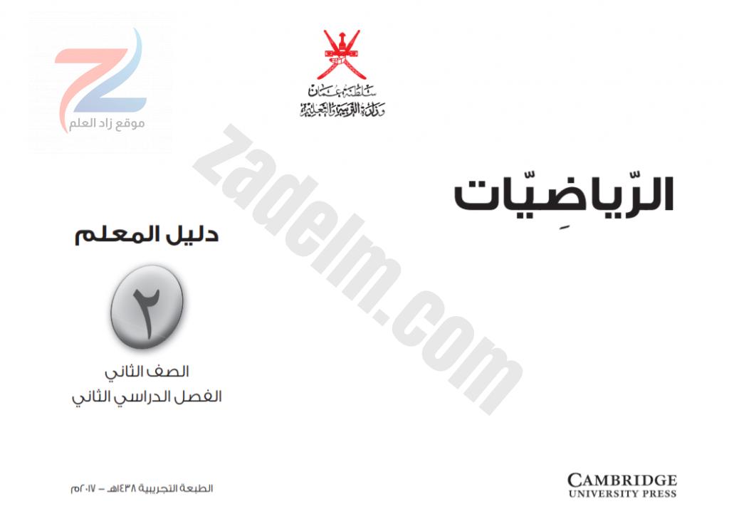 دليل المعلم لمادة الرياضيات للصف الثاني الفصل الدراسي الثاني سلطنة عمان لسلاسل العلوم والرياضيات كامبردج