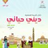كتاب التربية الاسلامية ديني حياتي للصف الاول الفصل الدراسي الثاني الجزء الاول سلطنة عمان