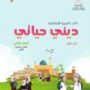 كتاب التربية الاسلامية ديني حياتي للصف الثاني الفصل الدراسي الثاني الجزء الاول
