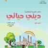 كتاب التربية الاسلامية ديني حياتي للصف الثالث الفصل الدراسي الثاني الجزء الأول