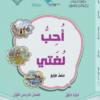 كتاب اللغة العربية احب لغتي للصف الرابع الفصل الدراسي الاول الجزء الأول