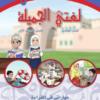 كتاب اللغة العربية لغتي الجميلة للصف الخامس مهاراتي في القراءة الفصل الاول