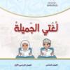 كتاب اللغة العربية لغتي الجميلة للصف السادس مهاراتي في القراءة الجزء الاول الفصل الدراسي الاول