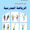 دليل المعلم لمادة التربية الرياضية للصف السادس الأساسي