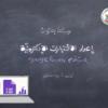 ورشة تدريبية عن كيفية اعداد اختبارات الكترونية في نماذج جوجل فورمز