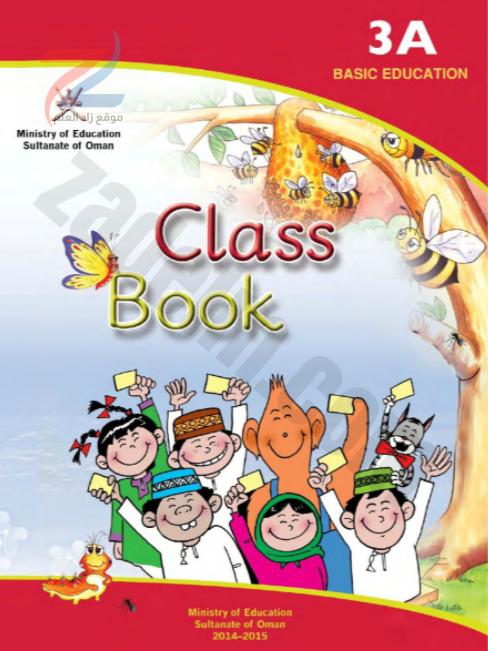 ملفات انصات مادة اللغة الانجليزية للصف الثالث الفصل الدراسي الاول سلطنة عمان
