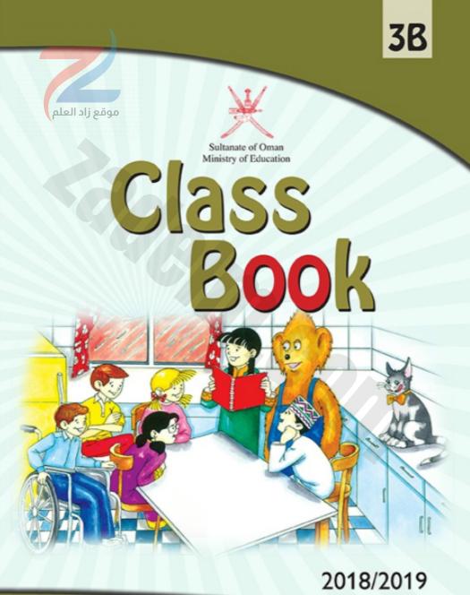 ملفات انصات مادة اللغة الانجليزية للصف الثالث الفصل الدراسي الثاني سلطنة عمان