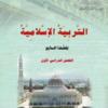 كتاب التربية الاسلامية للصف السابع الفصل الدراسي الاول سلطنة عمان