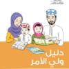دليل ولي الامر لمادة اللغة العربية للصفوف من 1-4