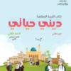 كتاب التربية الاسلامية ديني حياتي للصف الثاني الفصل الدراسي الثاني الجزء الثاني