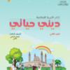 كتاب التربية الاسلامية ديني حياتي للصف الثالث الفصل الدراسي الثاني الجزء الثاني