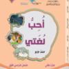 كتاب اللغة العربية احب لغتي للصف الرابع الفصل الدراسي الاول الجزء الثاني