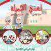 كتاب اللغة العربية لغتي الجميلة للصف الخامس مهاراتي في الكتابة الفصل الاول