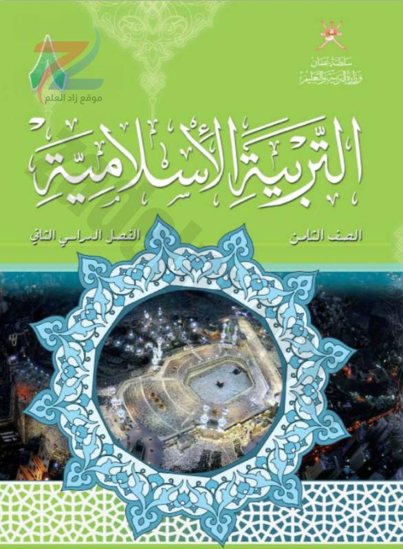 كتاب التربية الاسلامية للصف الثامن الفصل الدراسي الاول سلطنة عمان