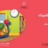 دليل المعلم لمادة الرياضيات للصف الثاني الفصل الدراسي الثالث سلطنة عمان