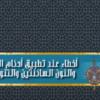 أخطاء عند تطبيق الإظهار – مادة إثرائية لمادة التربية الإسلامية للصف الثاني عشر