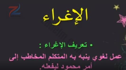 شرح درس أسلوب الاختصاص لمادة اللغة العربية للصف الثاني عشر سلطنة عمان