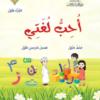 كتاب اللغة العربية احب لغتي للصف الاول الفصل الدراسي الاول الجزء الاول سلطنة عمان