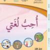 كتاب اللغة العربية احب لغتي للصف الثالث الفصل الدراسي الاول الجزء الأول