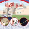 كتاب اللغة العربية لغتي الجميلة للصف الخامس مهاراتي في القراءة الفصل الثاني