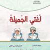 كتاب اللغة العربية لغتي الجميلة للصف السادس مهاراتي في القراءة الجزء الثاني الفصل الدراسي الثاني