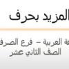 شرح درس المزيد بحرف لمادة اللغة العربية للصف الثاني عشر سلطنة عمان