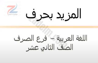 شرح درس الإغراء والتحذير لمادة اللغة العربية للصف الثاني عشر سلطنة عمان