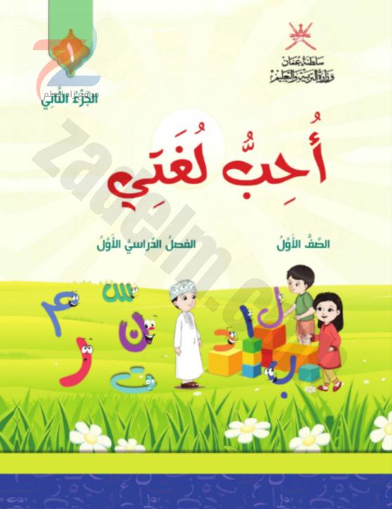 كتاب العربي احب لغتي للصف الاول الفصل الدراسي الاول الجزء الثاني سلطنة عمان