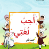 كتاب اللغة العربية احب لغتي للصف الثاني الفصل الدراسي الاول الجزء الثاني