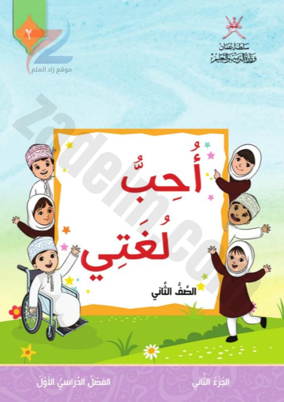 كتاب اللغة العربية احب لغتي للصف الثاني الفصل الدراسي الاول الجزء الاول