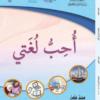 كتاب اللغة العربية احب لغتي للصف الثالث الفصل الدراسي الاول الجزء الثاني