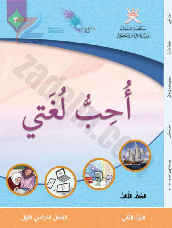 كتاب اللغة العربية احب لغتي للصف الثالث الفصل الدراسي الثاني الجزء الأول
