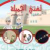 كتاب اللغة العربية لغتي الجميلة للصف الخامس مهاراتي في الكتابة الفصل الثاني