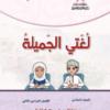 كتاب اللغة العربية لغتي الجميلة للصف السادس مهاراتي في الكتابة الجزء الثاني الفصل الدراسي الثاني