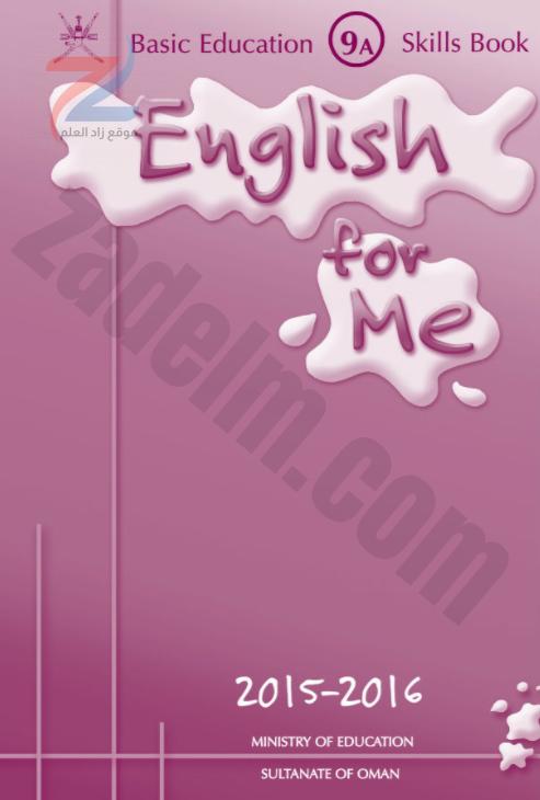 كتاب اللغة الانجليزية السكلزبوك للصف التاسع الفصل الدراسي الاول سلطنة عمان