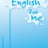 كتاب اللغة الانجليزية السكلزبوك للصف الثامن الفصل الدراسي الاول سلطنة عمان