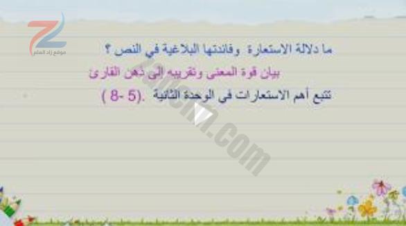 شرح قصيدة ما ابتغى جل ان يسمى لمادة اللغة العربية للصف الثاني عشر