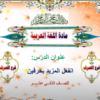 شرح درس المزيد بحرفين لمادة اللغة العربية للصف الثاني عشر سلطنة عمان