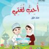 كتاب اللغة العربية احب لغتي للصف الاول الفصل الدراسي الثاني الجزء الاول سلطنة عمان
