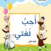 كتاب اللغة العربية احب لغتي للصف الثاني الفصل الدراسي الثاني الجزء الاول