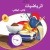 كتاب الطالب لمادة الرياضيات للصف الخامس الفصل الدراسي الاول سلطنة عمان