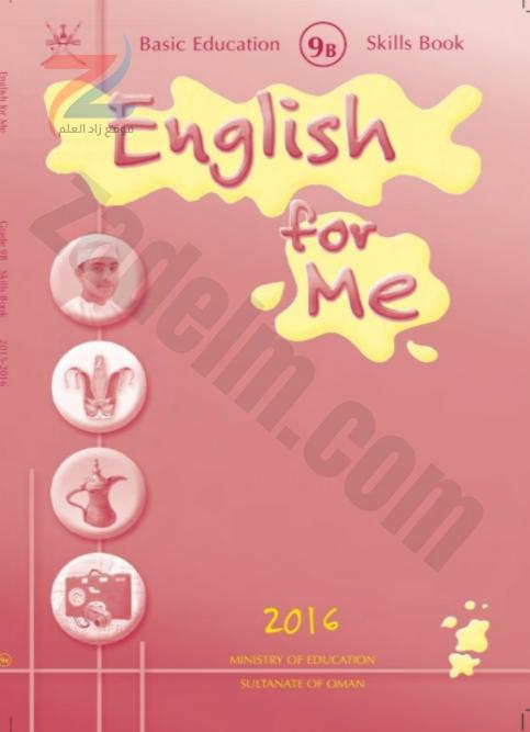 كتاب النشاط لمادة الرياضيات للصف التاسع الفصل الدراسي الاول سلطنة عمان