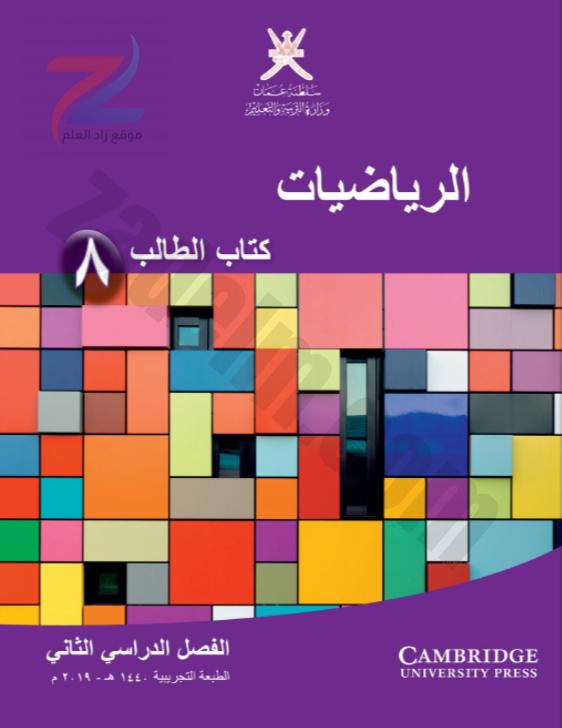 كتاب الطالب لمادة الرياضيات للصف الثامن الفصل الدراسي الثاني سلطنة عمان