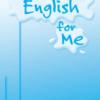 كتاب اللغة الانجليزية السكلزبوك للصف الثامن الفصل الدراسي الثاني سلطنة عمان